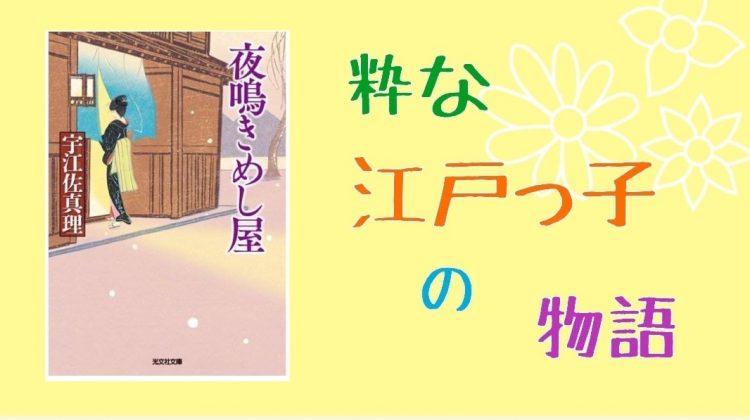 【書評】粋な江戸っ子の物語『夜鳴きめし屋』