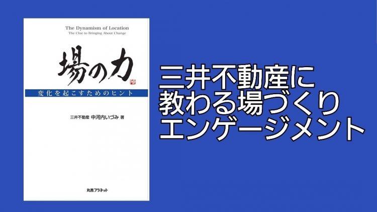 【書評】三井不動産に教わる場づくりエンゲージメント『場の力 変化を起こすためのヒント』