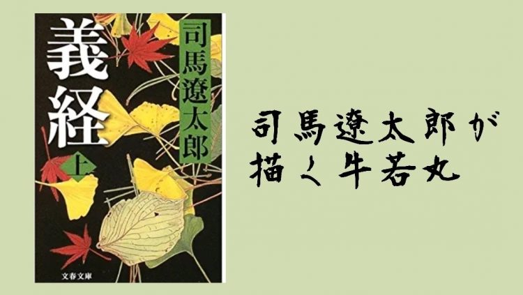 【書評】司馬遼太郎が描く牛若丸『義経』